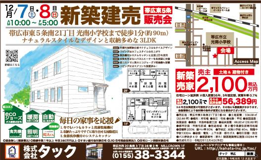 chai広告用デザインデータ201912ol